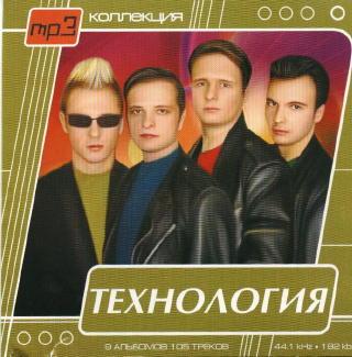 Технология - 9 альбомов (1991-2001/MP3)